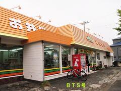 中の島大橋から1.2km、としまや弁当・新宿店に着きました。(BTS号と一緒に一枚)バー弁の浜屋のロゴは「タヌキ」でしたが、チャー弁のとしまや弁当は「カバ」です。もちろん、人気のチャー弁(チャーシュー弁当)を購入します。こちらも木更津市民がひっきりなしに買いに来ます。  ■としまや弁当 1975年(昭和50)設立。 弁当店(12店舗)の他、ビジネスホテルを運営しています。店内はコンビニ風で、弁当や総菜の他にお菓子やパン・アルコール類・ジュース類なども販売もしています。イートインコーナーもあります。  ・ホームページ  http://toshimayabentou.jp/index.html ・食べログ  https://tabelog.com/chiba/A1206/A120602/12027415/