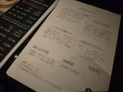 そしてこれはペストリーショップ「MARKET」の店前に置いてあった用紙 (ショップは19時で閉店済みでした) ホテルメイドの「nikin」という食パンが人気らしく、焼き上がり時間の案内がありました。(実は翌日午後、のんびりのこのこと向かったらとっくに売り切れていましたw)  https://hyattregencyyokohama.jp/jp/restaurant/market.html 帰りにこちらで「珈琲専用のはちみつ」を購入しました。とっても美味しいですよ♪