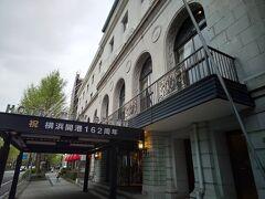 お昼過ぎ、荷物はハイアットリージェンシーに預けて すぐ近くの「ホテルニューグランド」に来ました。  https://www.hotel-newgrand.co.jp/