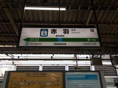 隣駅・赤羽で宇都宮線に乗り換えます。