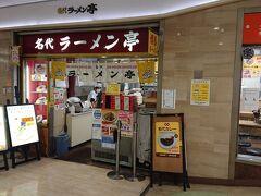 さて、朝食。 一度やってみたかった朝ラーに挑戦することに。  名代ラーメン亭 博多駅地下街店、9時開店と同時に飛び込む。