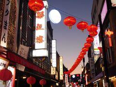 夕暮れ時の横浜中華街。  空とランタンがいい感じで撮れました。