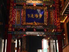 市場通り門。  中華街の門はどれも華やかで綺麗です。
