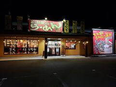 新・和歌山ラーメン ばり馬 津山駅前店