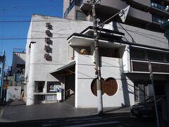 横浜橋通商店街の先には、三吉橋通り商店街という小さな商店街があって、その端にあるのが三吉演芸場。大衆演劇の劇場でこの日も公演やってました。  大衆演劇、見た事ありません。この先も見るかなぁ~?