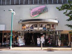 伊勢佐木町の隣、若葉町にある映画館・シネマ・ジャック&ベティ。 最初、横浜日劇がこの映画館に変わったのかと思ってましたが、どうやら昔からここにあった「名画座」が、名前を変えて今に至っているとの事。  横浜日劇は、映画・TVドラマの「濱マイク」シリーズの舞台となった場所で、私が撮影している辺りにありましたが、今は取り壊されてマンションになってます。 TVドラマの主題歌「くちばしにチェリー」、今でもYouTubeで聞いてます。