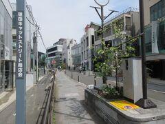 昼食を終え、穏田商店街へ。 明治通り沿いの新しくなった宮下公園前の路地を入ったところから、表参道に続く商店街です。かつて渋谷川だったところを暗渠化した通りで、ファッションやアパレルを中心にしたお洒落な店が多く建ち並んでいます。商店街というよりもファッションの通りといった感じで、若者が多く行き来していました。別名キャットストリートという名がついています。ファッションに興味がある人には楽しい通りだと思いますが、初めて訪れるとどこに入ったらよいのか迷ってしまいます。