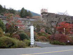 箱根湯本駅からバスに乗り、蓬莱園前のバス停で降ります。 バス停の前が本日の宿、三河屋旅館。