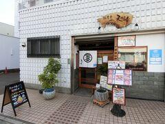 小田原行きバスで箱根板橋で下車。 前々から来たかった天ぷらのお店、天幸さんへ。