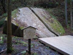 芳徳寺~一刀石  これが「一刀石」です。ほんまかいな、と思い見ていましたが、石舟齋の剣の腕前と自然の造形美が結びつき、楽しい話が生まれる。それに目くじらを立てるのは野暮というものでしょう。