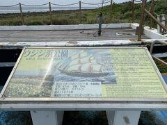ウジジ浜  外国船が難破した時に  住民達が助けてあげた場所だそうです