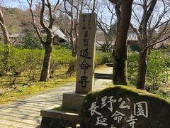 延命寺の入り口に着きました。お寺の周りは公園として整備されています