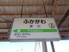 10:54 皆様、こんにちは。 留萌本線に乗ろうと、北海道の深川にやって来ました。