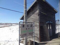 11:30 真布(まっぷ)に停車。  昭和31年7月1日、仮乗降場として開業。 昭和62年4月1日、国鉄分割民営化でJR北海道になったのと同時に駅に昇格されました。