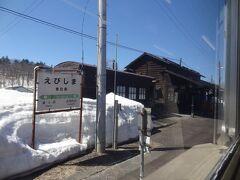 11:33 恵比島(えびしま)に停車。  明治43年11月23日に開業。 平成11年4月から10月まで放送された、NHK連続テレビ小説/すずらん(ヒロイン 遠野 凪子)の舞台地として、当駅でロケが行われました。