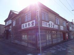 """富田屋の隣りにある「風待食堂」‥ 食事ができる食堂ではなく、昭和56年に公開された高倉健さん主演映画 """"駅 STATION"""" の中で登場した食堂です。 旧多田商店の建物で撮影が行われ、その後、映画の外観をそのまま残して、増毛町の観光案内所として保存・活用されています。  冬期休館中で見学はできませんでした。 残念!"""