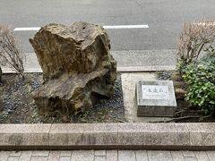 玉鹿石 ぎょっかせきと読むらしい 太宰の故郷青森から運んできた石