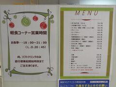 待合室には、売店と食堂があります。 ここの豚丼が美味しいのですが、もう閉店していました。 残念!