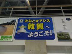 20:25 皆様、こんばんは。 北海道苫小牧から954km/21時間の船旅を終えて、福井県敦賀に到着しました。