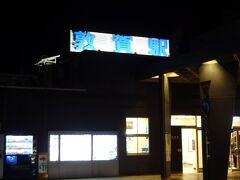 20:39 敦賀新港からバスで13分。 北陸本線/敦賀駅に着きました。