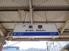 8:42 敦賀から53分。 米原に到着しました。