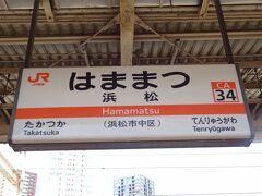 12:18 豊橋から33分。 3分遅れで浜松に到着しました。