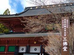 「輪王寺の本堂(三仏寺)」  日光山随一、東日本では最も大きな木造の建物で、平安時代に創建された、全国でも数少ない天台密教形式のお堂