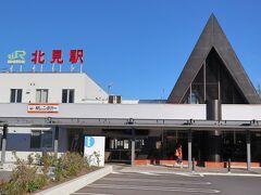 本日の宿泊先、北見市までやってきました~ ここは北見駅です。