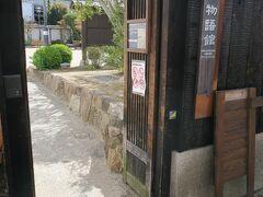 倉敷物語館へ。