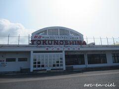 徳之島空港に到着! なんと、快晴(^_-)-☆。