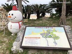 さっき泳いだビーチの横は、与名間海浜公園になっています。
