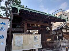お店からテクテク歩いて10分弱、少し坂を上ったりして泉岳寺の山門に到着。 途中、都営線・京急線の泉岳寺駅の地上出口の前を通りましたが、やっぱり泉岳寺にはこの駅の方が圧倒的に近いです。