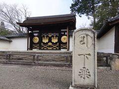 三宝院の唐門。