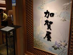 というわけで、前回も来た加賀屋さんへ入ります。