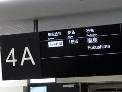 朝の伊丹空港。 大阪(伊丹)8:15発 ANA1695 福島行に搭乗。