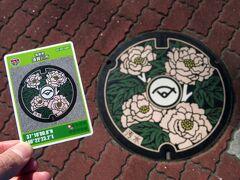 須賀川市マンホールカードゲット。