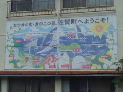 土佐佐賀駅