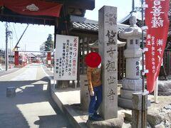 笠寺観音を通り抜けて駐車場に向かい、次の目的地に向かいます。