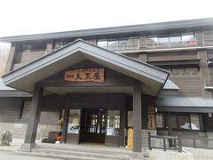 本日のお宿 甲子温泉「大黒屋」です。