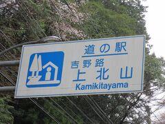 と言う訳で苦労に苦労を重ねて上北山村に在る「道の駅 吉野路上北山」に到着「坂本ダム」から「道の駅 吉野路上北山」は林道経由で約20km  時刻は14:40 坂本ダムを13:40に出発したので約20kmを1時間かかった計算になります。時間的には当初ナビが示したルートより大幅に短縮出来ましたが、特にダンプとのすれ違いが頻発した後半戦は途方も無く長く感じました