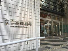 劇場通りをまっすぐ進みます。東京芸術劇場が見えてきました。