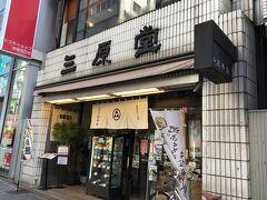 駅からすぐのところに、和菓子屋さんがありました。