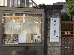 立教大学に隣接したところに、旧江戸川乱歩邸がありました。ビックリ!