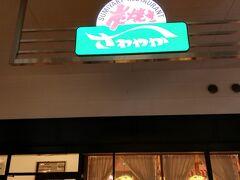 お腹が空いたので食事にします。 静岡県では有名なさわやかハンバーグがありましたが、 ここだけ混んでいて断念。