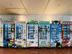 1ヶ月ぶりの羽田空港です。 緊急事態宣言も明けてだいぶ人出が戻ってきた感じですが… 来週から今度は「まん防」が始まります。 引き続き感染防止対策を徹底します。  少し早めに羽田空港に着いたので、先日テレビで見たご当地自販機を見に来ました。