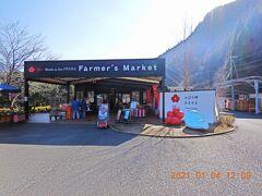 さらに大分県日田市にある道の駅「水辺の郷 おおやま」にも立ち寄り・・・ ここでも買い物をしました!!