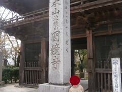 乙津寺から移動し北方町の円鏡寺にやってきました。北方町の中心部には以前は名鉄揖斐線が走っていましたが平成17年に廃止されてしまいました。