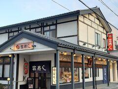高田公園に行く前に夕食。  口コミで判断し、富寿しの高田駅前店。 丁度通り道でもあるので。