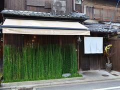 喜Shin https://kyoto-kishin.jp/  本日のランチはイノベーティブフレンチの喜Shin、ここのお店は楽しみにしていたのだ♪