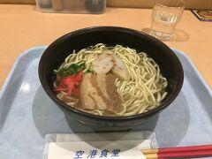 それで到着して「空港食堂」へ直行し、沖縄そば(600円)を食べることにしました。 到着時に訪問したのは初、いつも通り混んでます。